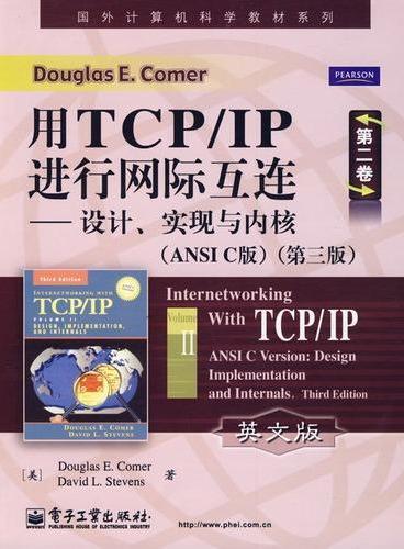 用TCP/IP进行网际互连第二卷——设计、实现与内核(ANSI C版)(英文版)