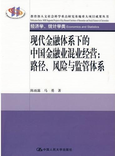 现代金融体系下的中国金融业混业经营:路径、风险与监管体系(教育部人文社会科学重点研究基地重大项目成果丛书)经济学、统计学类