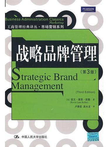 战略品牌管理 第3版(工商管理经典译丛·市场营销系列)