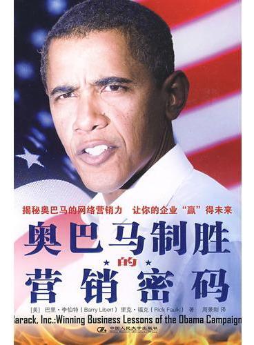 奥巴马制胜的营销密码