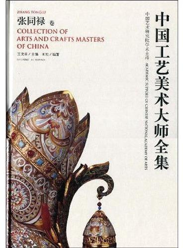 中国工艺美术大师全集--张同禄