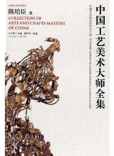 中国工艺美术大师全集--陈培臣