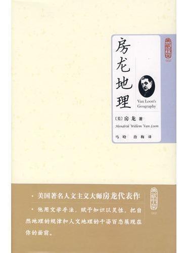 典藏书架002-房龙地理