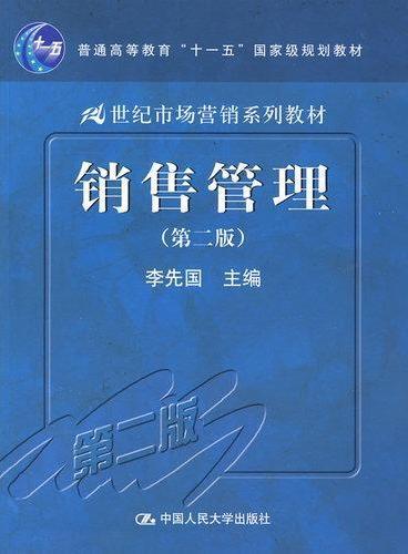 """销售管理(第二版)(21世纪市场营销系列教材;""""十一五""""国家级规划教材)"""