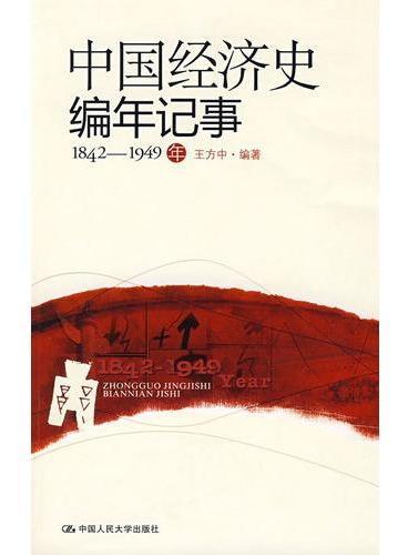 中国经济史编年记事(1842-1949年)