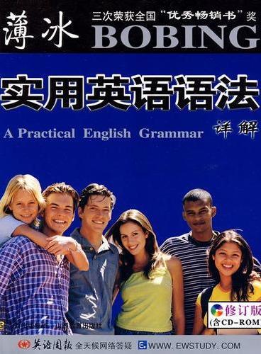 薄冰实用英语语法详解(含CD-ROM盘)