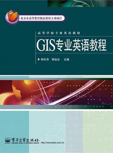 GIS专业英语教程