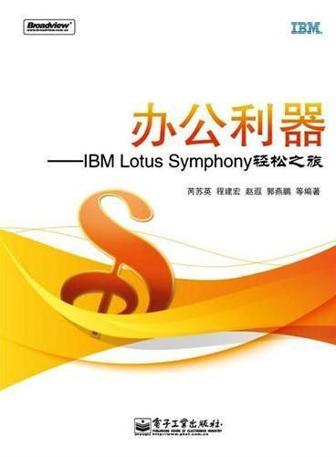 办公利器——IBM Lotus Symphony轻松之旅
