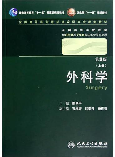 外科学:上下册(配光盘)