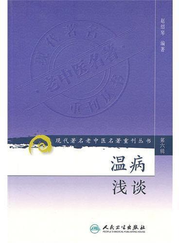 温病浅谈(现代著名老中医名著重刊丛书第六辑)
