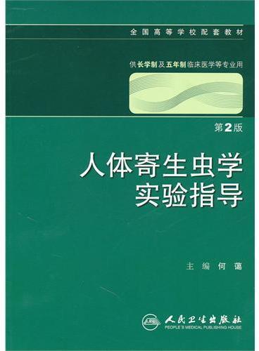 人体寄生虫学实验指导(二版/八年制配教)
