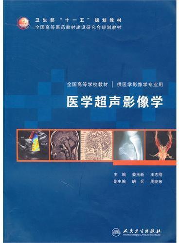 医学超声影像学(本科影像/配光盘)