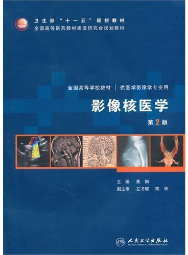 影像核医学(二版/本科影像/配光盘)