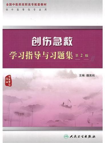 创伤急救学习指导与习题集(二版/高职中医配教)