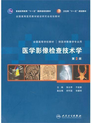 医学影像检查技术学(三版/本科影像/配光盘)