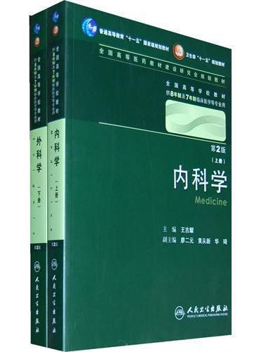 内科学(二版/八年制/配光盘)(上下册)