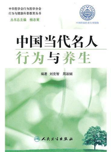 行为与健康科普教育丛书-中国当代名人行为与养生