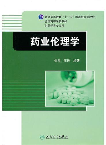 药业伦理学(本科药学/十一五规划)