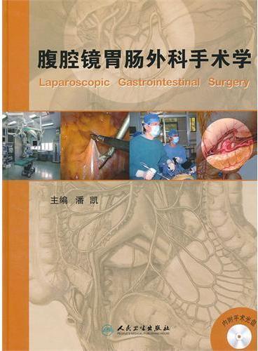 腹腔镜胃肠外科手术学(配光盘)