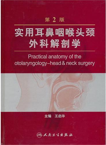 实用耳鼻咽喉头颈外科解剖学(第2版)