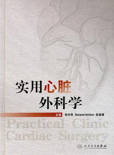 实用心脏外科学