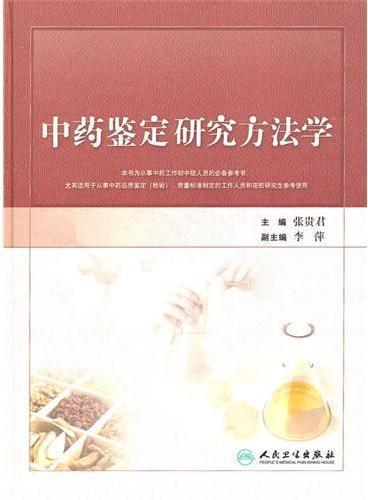 中药鉴定研究方法学