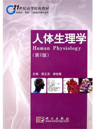 人体生理学(第二版)