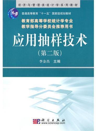 应用抽样技术(第二版)