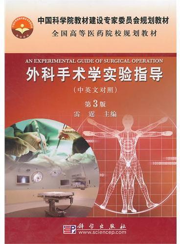 外科手术学实验指导(中英文对照)