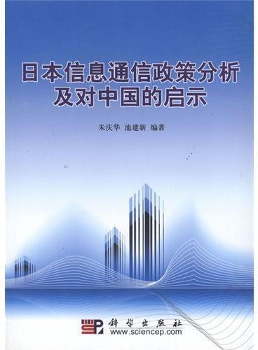 日本信息通信政策分析及对中国的启示
