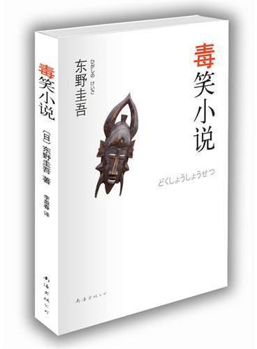 """东野圭吾:毒笑小说(天王作家东野圭吾颠覆杰作、""""毒舌三部曲""""系列之2)"""