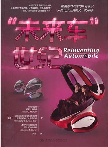 未来车世纪
