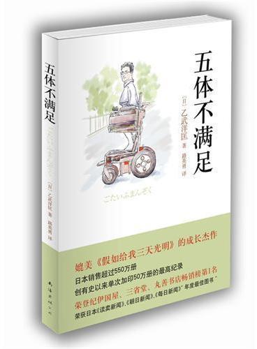 """五体不满足(媲美《假如给我三天光明》的成长杰作!被誉为""""东方最伟大励志小说""""!)"""