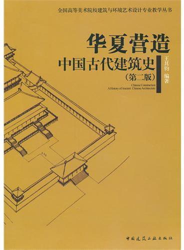 全国高等美术院校建筑与环境艺术设计专业教学丛书  华夏营造  中国古代建筑史(第二版)
