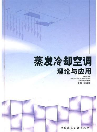蒸发冷却空调理论与应用