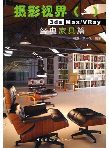 3ds Max/VRay 经典家具篇(含光盘)