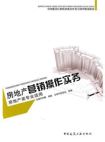 房地产营销操作实务(房地产类专业适用)
