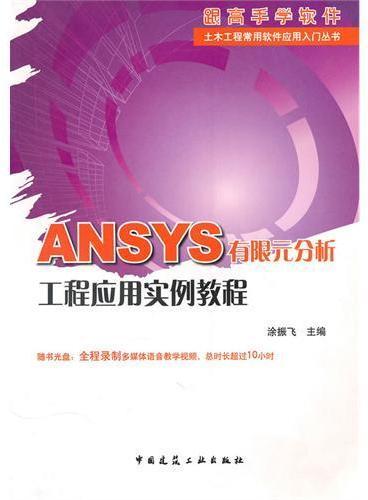 ANSYS有限元分析工程应用实例教程