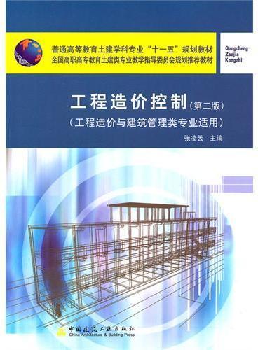工程造价控制(第二版)
