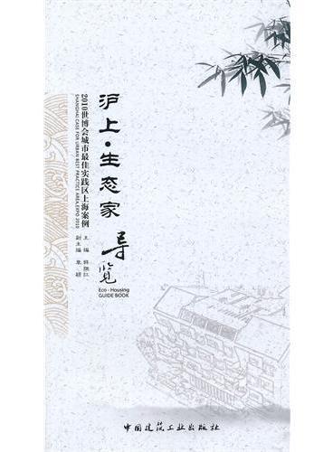 沪上·生态家导览