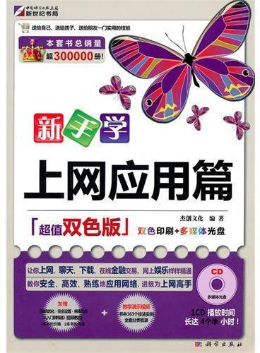 新手学上网应用篇(超值双色版)(CD)