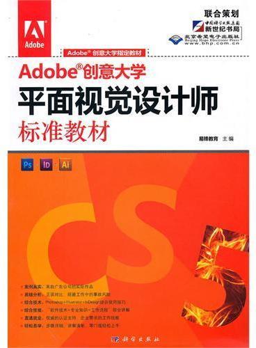 Adobe 创意大学平面视觉设计师标准教材(全彩)(DVD)
