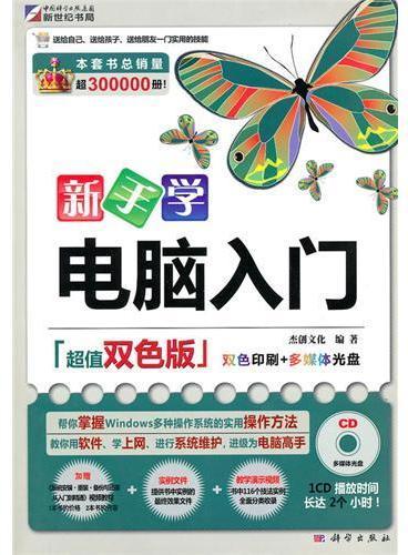 新手学电脑入门(超值双色版)(CD)