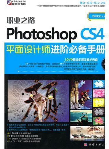 职业之路-Photoshop CS4平面设计师进阶必备手册(DVD)