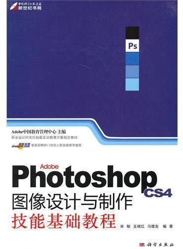Photoshop CS4图像设计与制作技能基础教程
