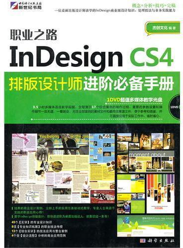 职业之路-InDesign CS4 排版设计师进阶必备手册(DVD)