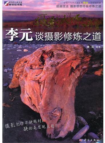摄影大师讲堂-李元谈摄影修炼之道(DVD)