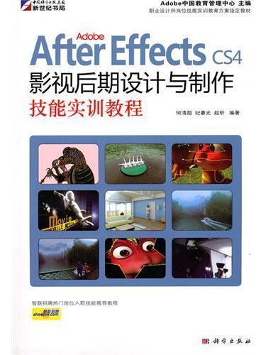 Adobe After Effects CS4影视后期设计与制作技能实训教程(DVD)