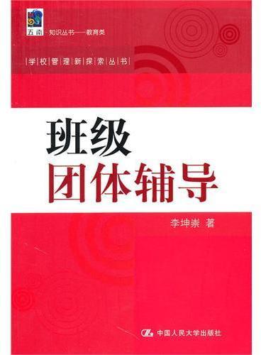 班级团体辅导(学校管理新探索丛书)