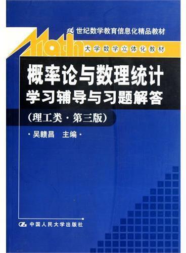 《概率论与数理统计》学习辅导与习题解答(理工类·第三版)(21世纪数学教育信息化精品教材;大学数学立体化教材)